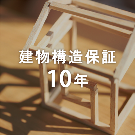 建物構造保証10年