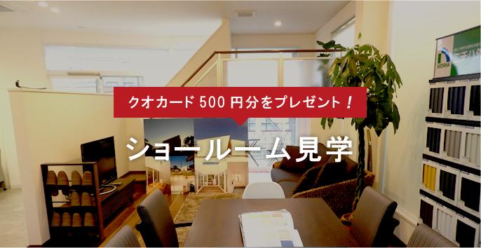 クオカード500円分をプレゼント!ショールーム見学